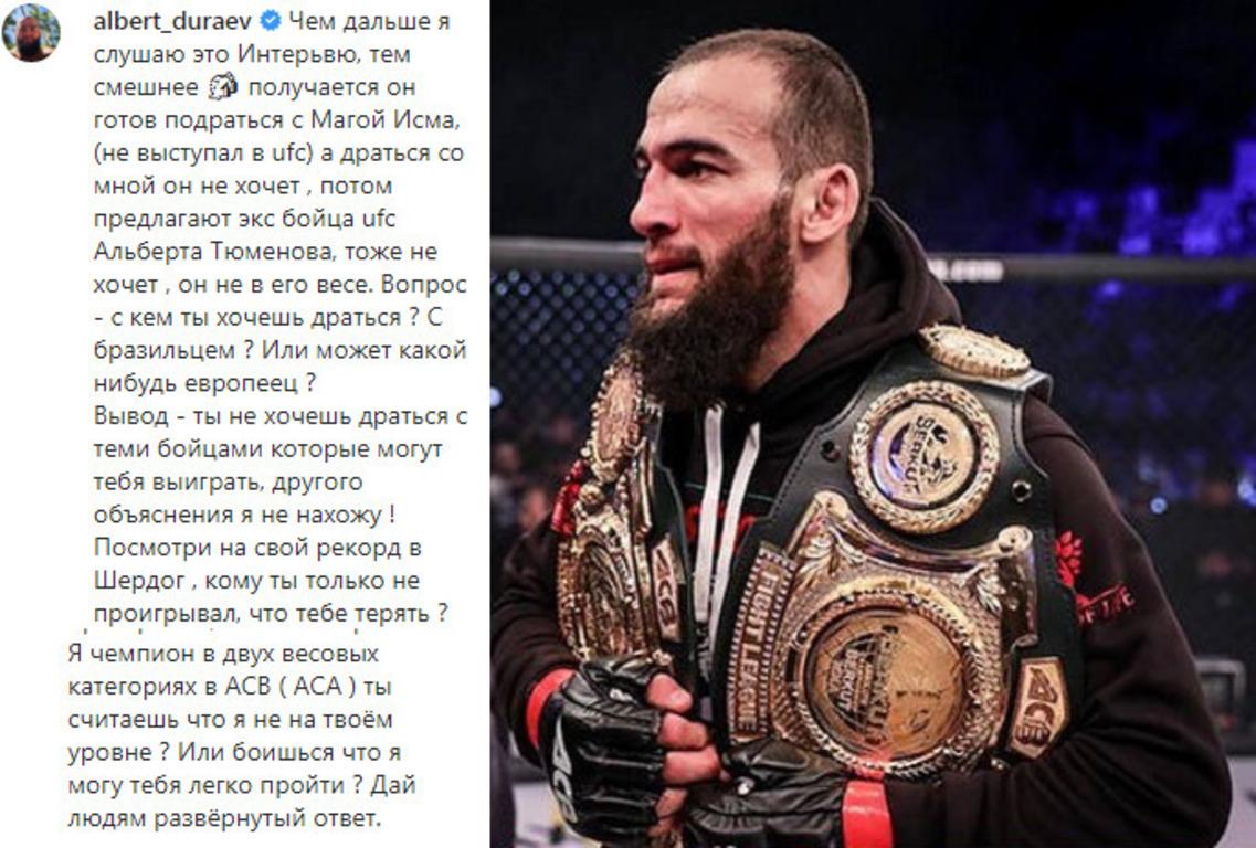 Альберт Дураев